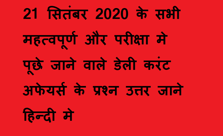 2020 Daily Current Affairs in Hindi with Pdf - 21 Sep