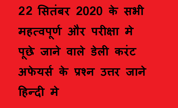 2020 Daily Current Affairs in Hindi with Pdf - 22 Sep