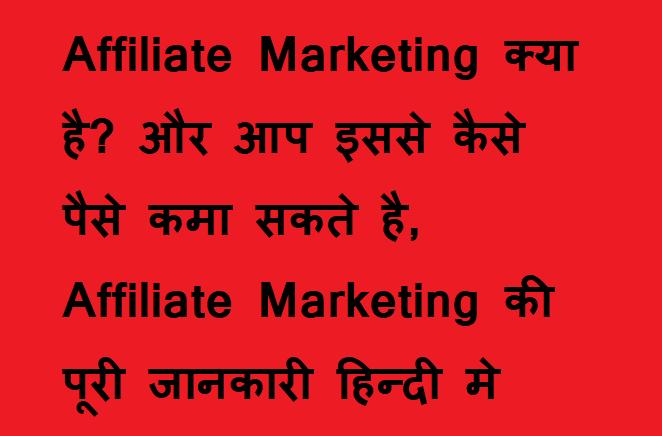 Affiliate Marketing kya hai? Isse paise kaise kamaye